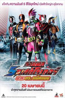 5 Mask Rider vs Dr.Packman - รวมพล 5 มาสค์ไรเดอร์ ปะทะ ดร.แพ็คแมน