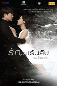 THE SECRET - รัก..เร้นลับ