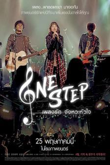 One Step - เพลงรัก จังหวะหัวใจ