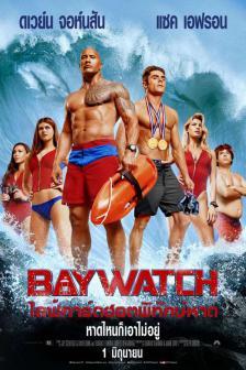 Baywatch - ไลฟ์การ์ดฮอตพิทักษ์หาด