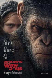 War for the Planet of the Apes - มหาสงครามพิภพวานร