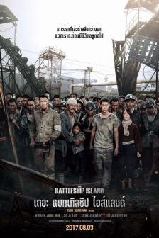 Battleship Island - เดอะ แบทเทิลชิป ไอส์แลนด์