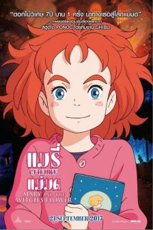 Mary And The Witch's Flower - แมรี่ ผจญแดนแม่มด