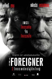 The Foreigner - 2 โครตพยัคฆ์ผู้ยิ่งใหญ่