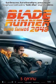 Blade Runner 2049 - เบลด รันเนอร์ 2049