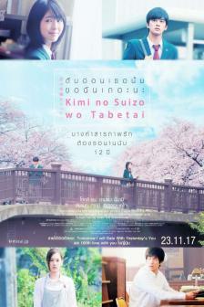 Kimi no suizo wo tabetai (Let Me Eat Your Pancreas) - ตับอ่อนเธอนั้น ขอฉันเถอะนะ