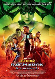 Thor: Ragnarok - ศึกอวสานเทพเจ้า