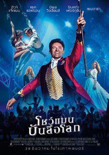 The Greatest Showman - โชว์แมนบันลือโลก