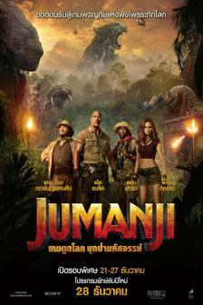 Jumanji: Welcome to the Jungle - จูแมนจี้ เกมดูดโลก บุกป่ามหัศจรรย์