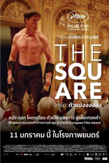 The Square - อาร์ต ตัวแม่งงงงงง
