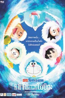 Doraemon The Movie 2018 - คาชิ-โคชิ การผจญภัยขั้วโลกใต้ของโนบิตะ