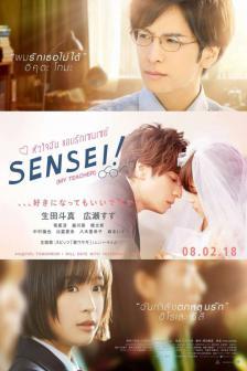 Sensei! - หัวใจฉันแอบรักเซนเซย์
