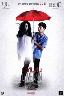 มากับฝน - Love Rain