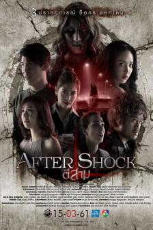 ตี 3 อาฟเตอร์ช็อก - 3 AM Aftershock