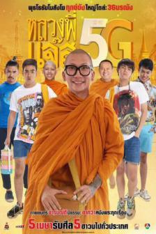 หลวงพี่แจ๊ส 5G - Luang Phee Jazz 5G