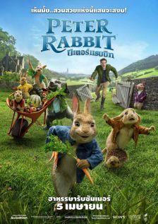 Peter Rabbit - ปีเตอร์ แรบบิท