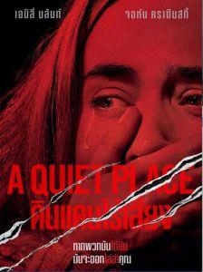 A Quiet Place - ดินแดนไร้เสียง