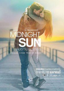 Midnight Sun - หลบตะวัน ฉันรักเธอ