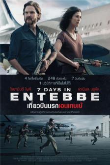 7 Days in Entebbe - เที่ยวบินนรกเอนเทบเบ้