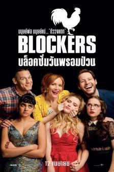 Blockers - บล็อคซั่ม วันพรอมป่วน