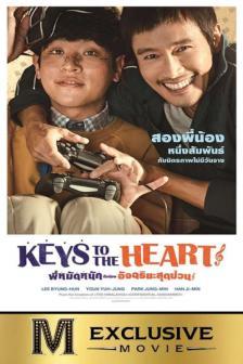 Keys to the Heart - พี่หมัดหนัก กับน้องอัจฉริยะสุดป่วน