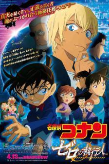Detective Conan: Zero the Enforcer - โคนัน เดอะมูฟวี่ 22 ปฏิบัติการสายลับเดอะซีโร่