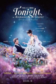 Tonight, At Romance Theatre - รักเรา จะพบกัน