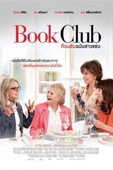 Book Club - ก๊วนลับฉบับสาวแซ่บ