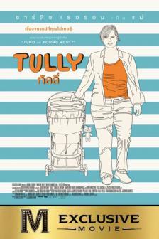 Tully - ทัลลี่ เป็นแม่ไม่ใช่เรื่องง่าย