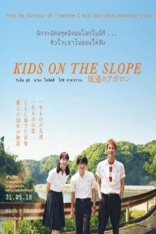 Kid on the Slope - เพลงแรก รักแรก จูบแรก