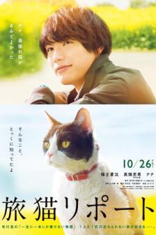 The Travelling Cat Chronicles - ผม .แมว .และการเดินทางของเรา