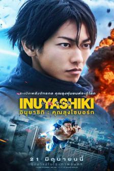 Inuyashiki - อินุยาชิกิ: คุณลุงไซบอร์ก