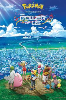 Pokemon the Movie: The Power of Us - โปเกมอน เดอะ มูฟวี เรื่องราวแห่งผองเรา