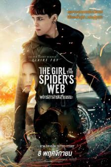 The Girl in the Spider's Web - พยัคฆ์สาวล่ารหัสใยมรณะ