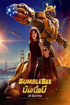 Bumblebee - บัมเบิ้ลบี