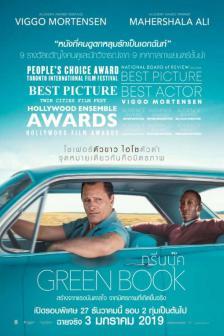 Green Book - กรีนบุ๊ค