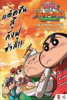 Crayon Shin-Chan 2019 - ชินจัง เดอะมูฟวี่ ตอน เจ้าหนูกังฟูดุ๊กดิ๊ก พิชิตสง