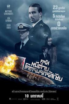 Kursk - หนีตายโคตรนรกรัสเซีย