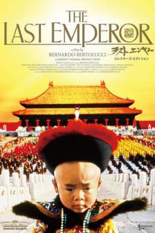 The Last Emperor - จักรพรรดิองค์สุดท้าย