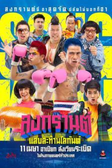 สงกรานต์ แสบสะท้านโลกันต์ - Songkran Sabsatanlogun