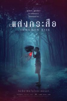 แสงกระสือ - Inhuman Kiss