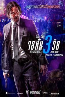 John Wick: Chapter 3 - Parabellum - จอห์นวิค แรงกว่านรก 3
