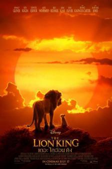 The Lion King - ไลอ้อน คิง