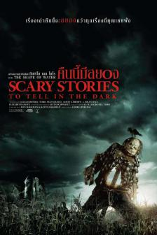Scary Stories to Tell in the Dark - คืนนี้มีสยอง