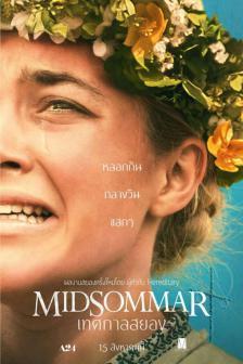 Midsommar - เทศกาลสยอง