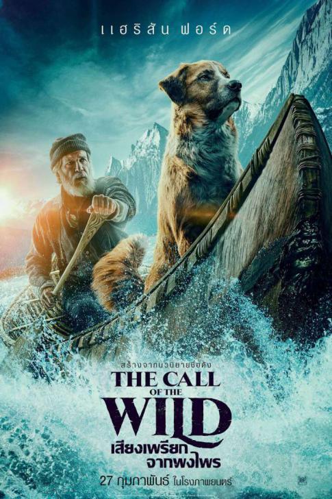 รีวิวหนัง The Call of the Wild