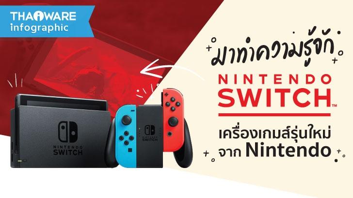 รู้จักกับ Nintendo Switch เครื่องเกมส์รุ่นใหม่จากนินเทนโด [Thaiware Infographic ฉบับที่ 42]