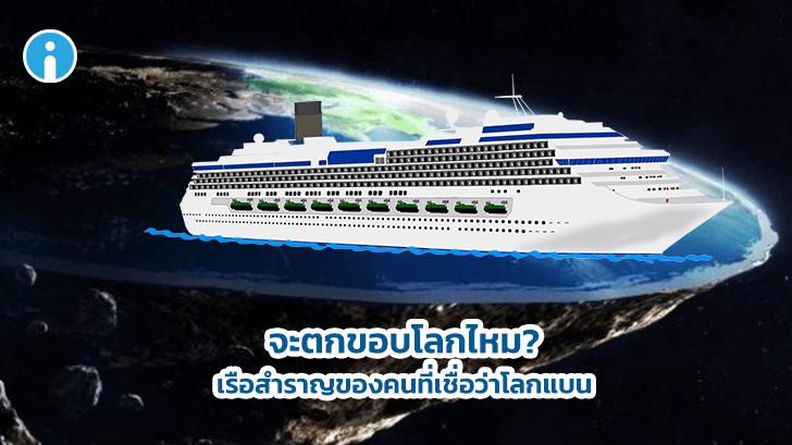 คนที่เชื่อว่าโลกแบน จะเป็นเจ้าของกิจการเรือสำราญในปี 2020 งานนี้บันเทิงแน่นอน
