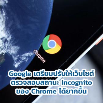 Google เตรียมปรับให้เว็บไซต์ตรวจสอบสถานะ Incognito ของ Chrome ได้ยากขึ้น