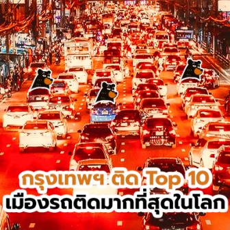 กรุงเทพฯ ติด Top 10 เมืองรถติดมากที่สุดในโลก จัดอันดับที่ไรมีอยู่ในรายชื่อทุกที จะดีใจดีไหม